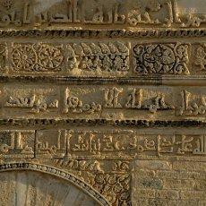 Mur d'une mosquée (Kairouan)